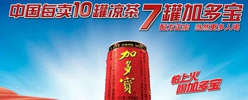 310ml 罐 广告 加多宝 凉茶 牛奶 王老吉 网 旺仔 饮料 500_203图片